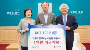 [복지정책과] DGB대구은행의 Cool~한 기부에 반하다!3.jpg