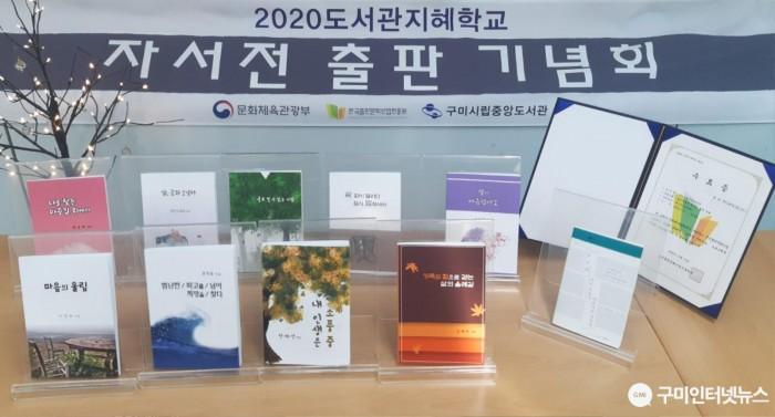 [시립중앙도서관] 지혜학교-자서전 발간2.jpg