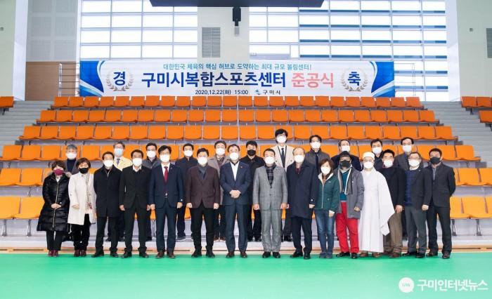 [전국체전추진단] 구미시복합스포츠센터 개관식 개최3.jpg