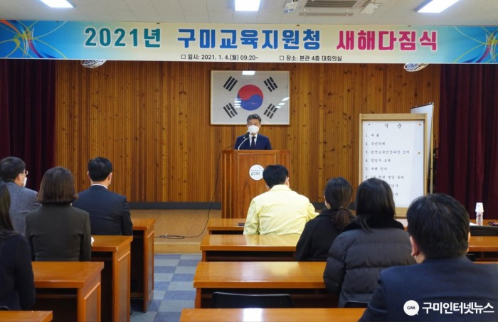 [행정지원과] 2021년 새해다짐식 실시2.JPG