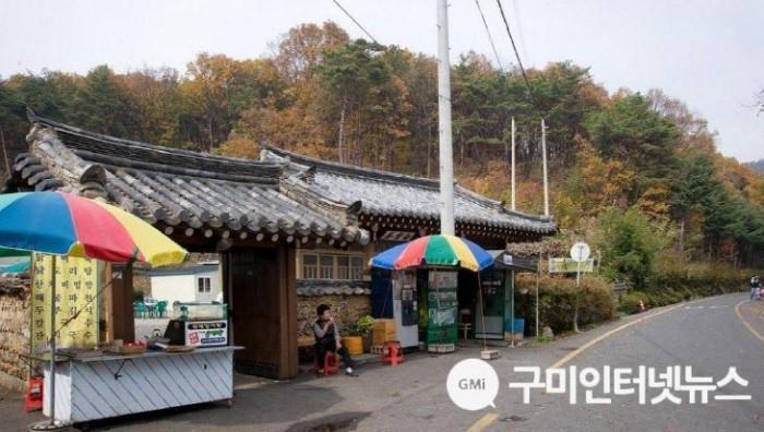 금오산 백운재(사진 출처=네이버 지식백과).JPG
