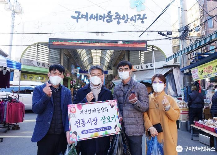 [행정지원과] 2021 구미교육지원청 설맞이 장보기 행사1.JPG