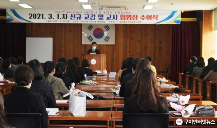 [교육지원과] 2021. 3. 1.자 신규교감 및 신규교사 임명장 수여식3.JPG
