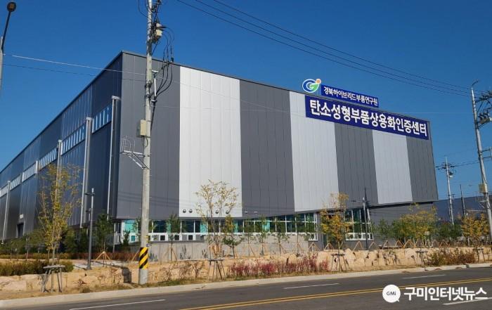 사본 -6 탄소성형부품 상용화 인증센터.jpg