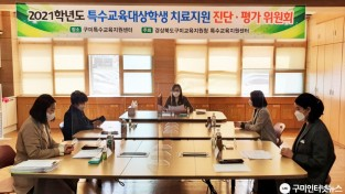 [교육지원과] 특수교육대상학생 치료지원 진단평가 심사 개최.jpg