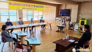 [교육지원과] 제2차 특수교육운영위원회 개최2.jpg