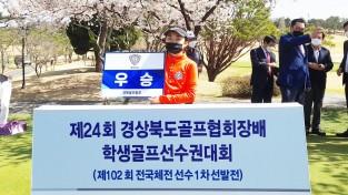 [구미문성초] 제24회 경북골프협회장배 학생 골프 선수권대회 우승1.jpeg