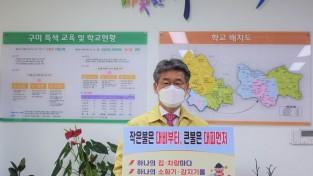 [행정지원과] 신동식 교육장, 119 릴레이 챌린지 동참.JPG
