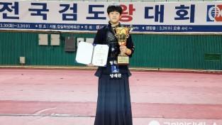 [형곡고] 양재균, 2021 SBS배 전국 검도왕 대회 준우승3.jpg