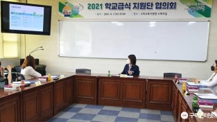 학교급식지원단 협의회 사진 (1).jpg