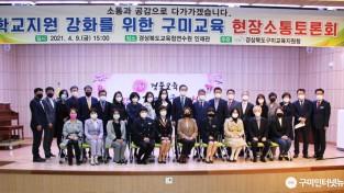 [교육지원과] 현장소통토론회.JPG