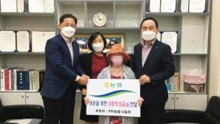 [형곡1동]구미농협 나눔회 이웃돕기 성금 기탁2.JPG