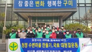 [비산동]새마을남녀지도자협의회 국토대청결운동 실시2 (1).jpg