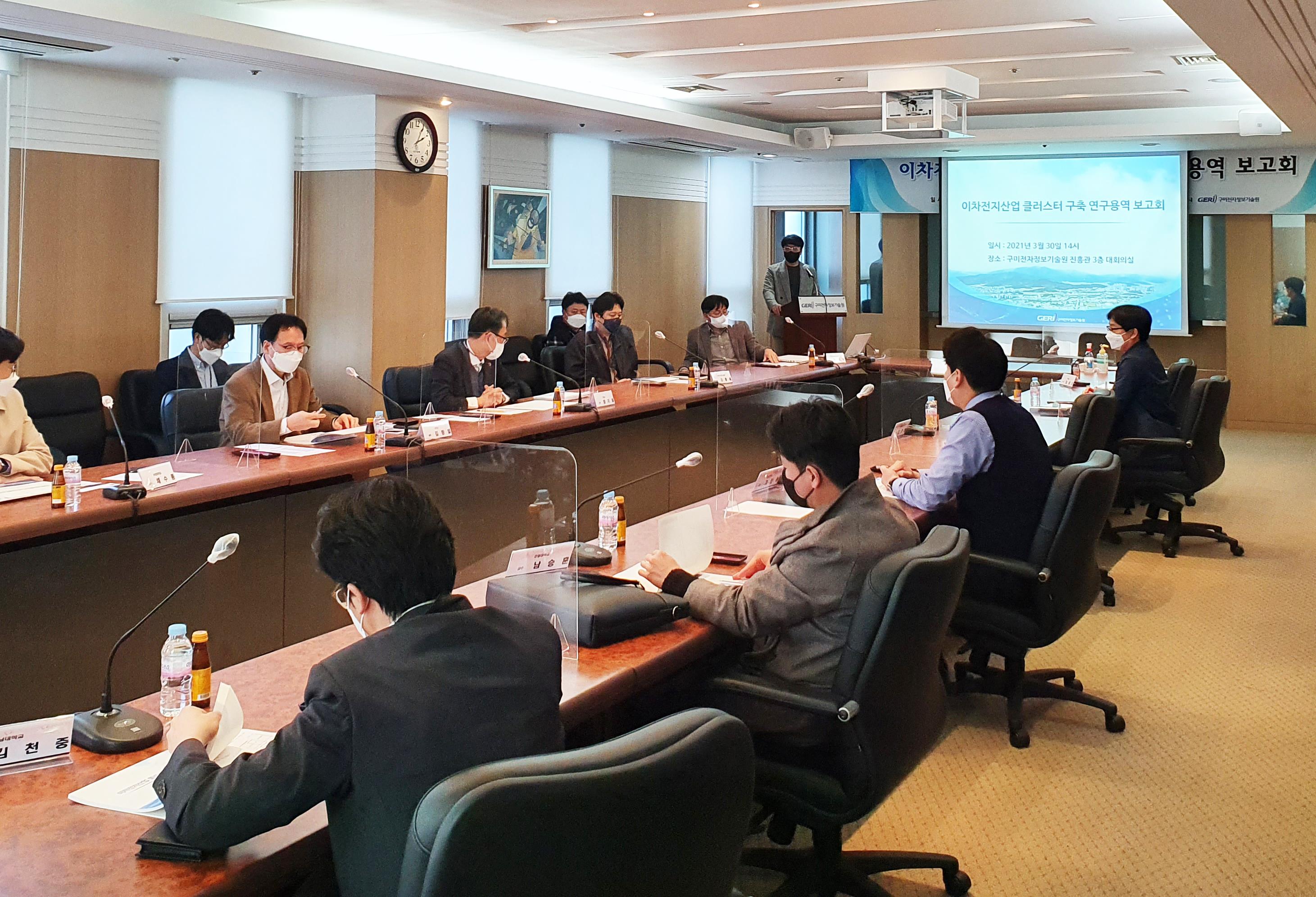 구미시, 이차전지산업 클러스터 구축 연구용역 보고회 개최