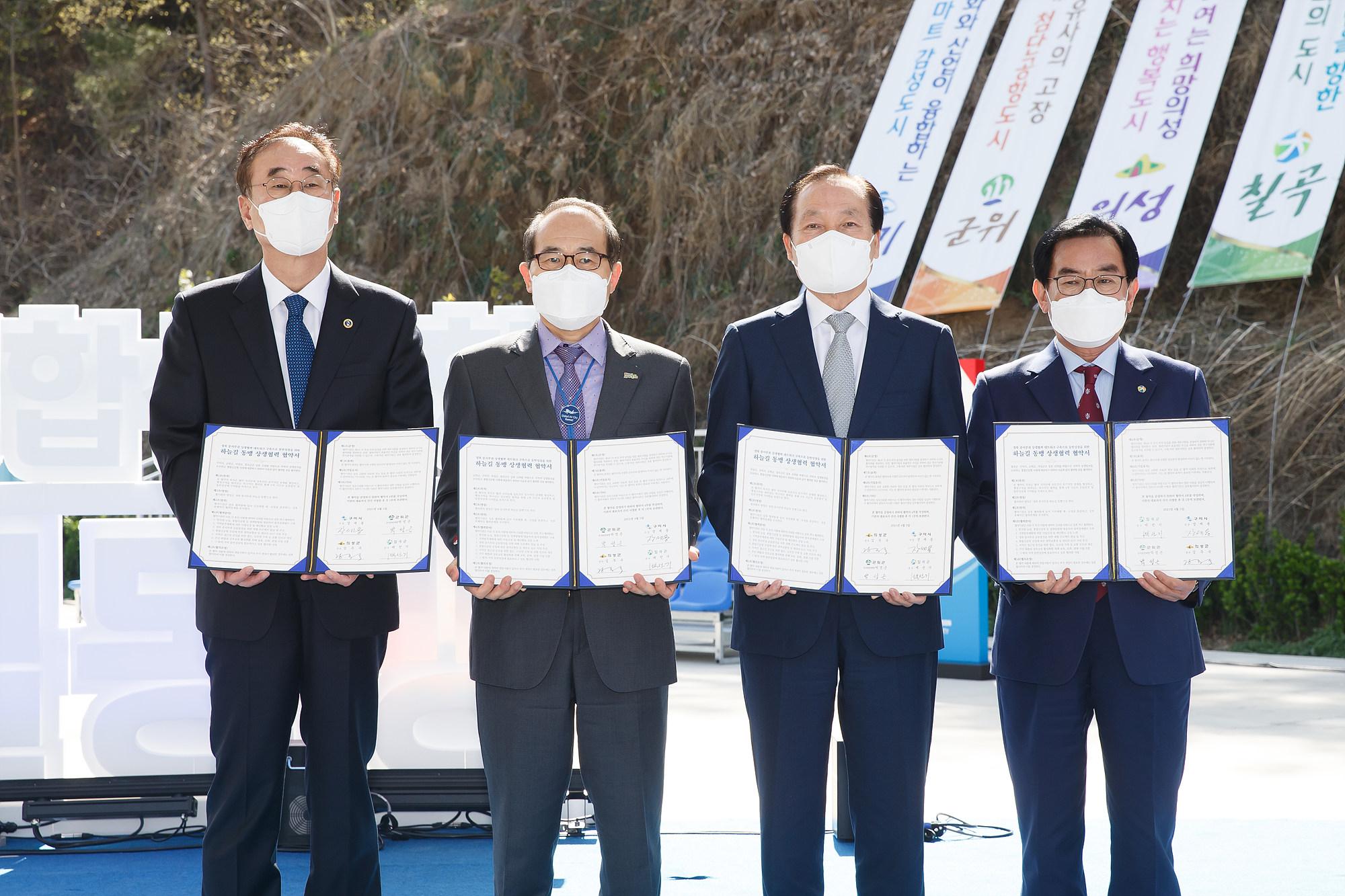 구미시, 경북 중서부권 상생협력 하늘길 동맹협약 및 포럼 개최