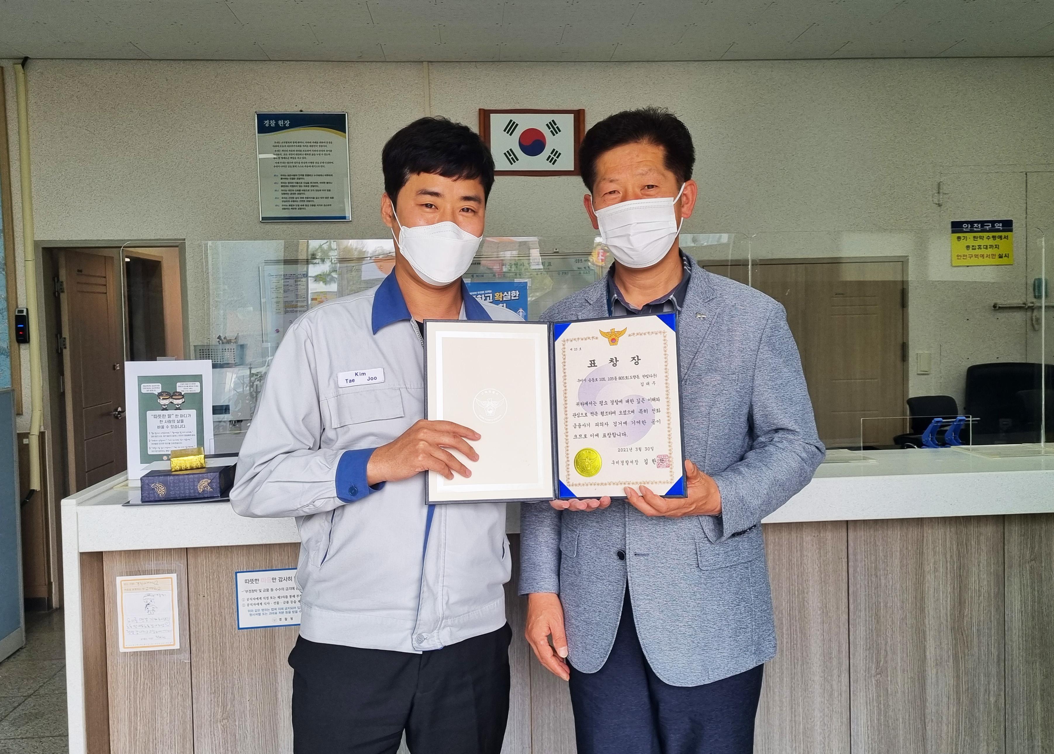 구미경찰서, 8천만원 보이스피싱 범인검거 공로 시민 표창장 수여!