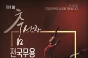 제102회 구미전국체전 성공기원 '제1회 춤사랑 전국무용경연대회' 개최