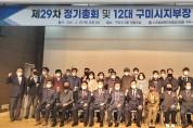 사)경상북도옥외광고협회 구미시지부장 이ㆍ취임식 개최