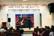 선산도서관, 코로나19 극복 힐링 행사 운영!