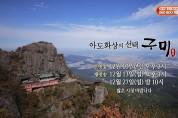 구미 문화유적지 다큐멘터리 '아도화상의 선택, 구미' 방영