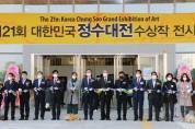 제21회 대한민국 정수대전 시상식 및 전시회 개최