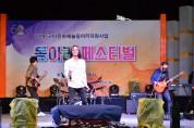 한국예총구미지회, 구미 문화예술 동아리 페스티벌 개최