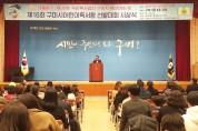 제16회 구미시어린이독서왕선발대회 시상식 개최