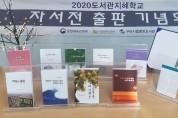 구미시립중앙도서관 '삶, 책으로 다시 태어나다' 자서전 발간!