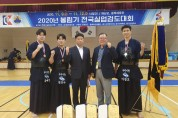 구미시청 검도팀, 2020년 봉림기 전국실업검도대회 단체전 우승!