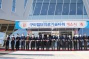 구미첨단의료기술타워 개소... 경북 의료산업 거점으로 공식 출범!