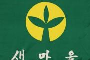 경상북도새마을회 J사무처장, 구미시새마을부녀회 전 임원에게 막말 갑질 논란!