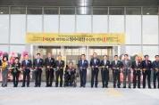 제20회 대한민국 정수대전 시상식 및 전시회 개최