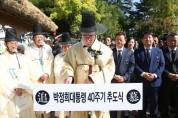 박정희 대통령 서거 40주기 추도식 거행