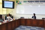 구미교육지원청, 학교급식지원단 협의회 개최