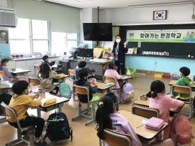 경상북도환경연수원 '2021년 찾아가는 환경학교' 운영