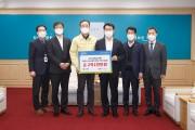 한국서부발전(주) 구미시에 코로나-19 극복을 위한 통큰 기부!