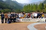 구미시, 외국인 유학생 구미일원 역사·문화시설 탐방
