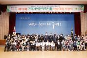 새마을문고구미시지부, 구미시어린이독서왕선발대회 시상식 개최