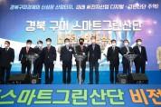 경북구미스마트그린산단 비전 선포식 개최!
