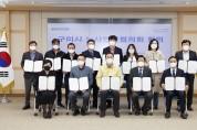구미시, 2021년 제1차 노사민정협의회의 개최