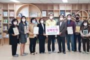 양포동 통장협의회, 양포도서관에 도서 기증!