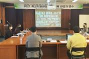 구미교육지원청, 2021 학교지원센터 운영관리자협의회 개최