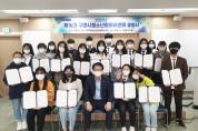 제16기 구미시 청소년참여위원회 출범식 개최
