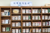 구미시립도서관, 지역 작가 저작물 도서코너 개설