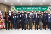 구미시, 새마을지도자읍면동협의회장 이․취임식 개최