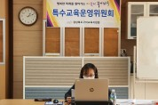 구미교육지원청, 2021학년도 특수교육운영위원회 개최