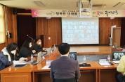 구미교육지원청, 2021 구미교육계획 설명회 개최