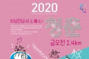 구미시 '청춘, 금오천 2.4km' 거리예술축제 개최