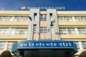 구미교육지원청, 경북교육 홍보 우수기관 선정
