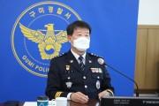 구미경찰서, 김한탁 제77대 서장 취임식 개최
